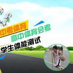 中考体育_高中会考_小学体能考试培训提高班