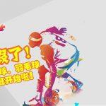 2018北京球行天下青少年儿童暑期羽毛球培训