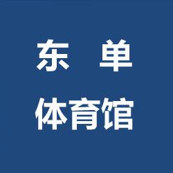 【东城】球行天下东单体育馆青少年儿童羽毛球培训班