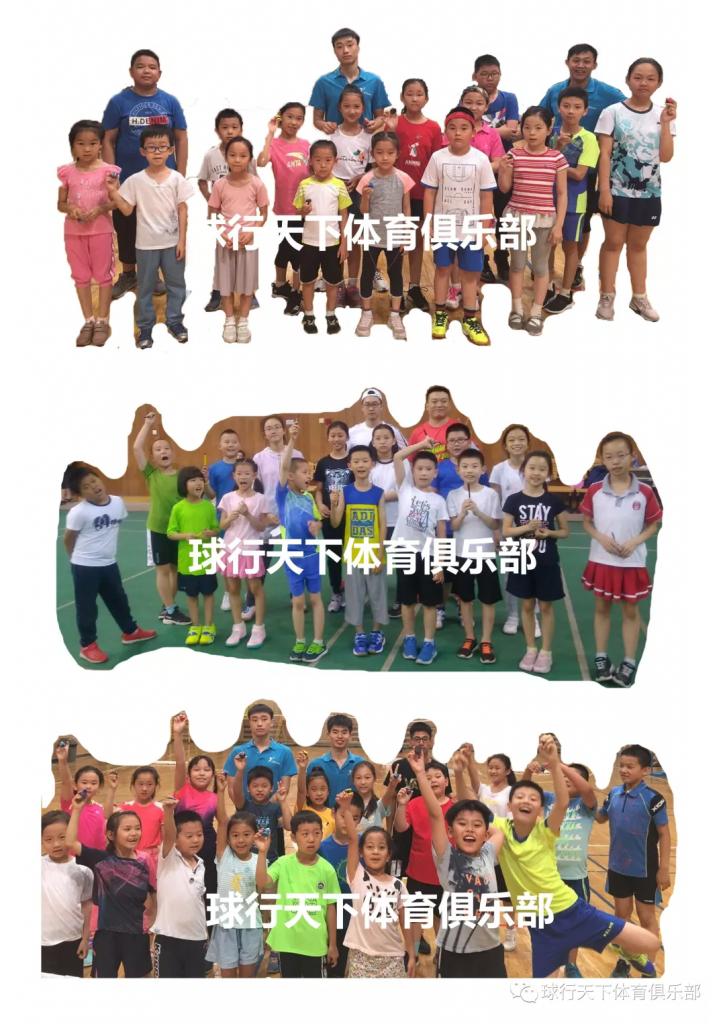 """019秋季球行天下羽毛球长训班招生啦!"""""""