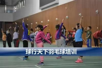 """021北京球行天下羽毛球春季培训班"""""""