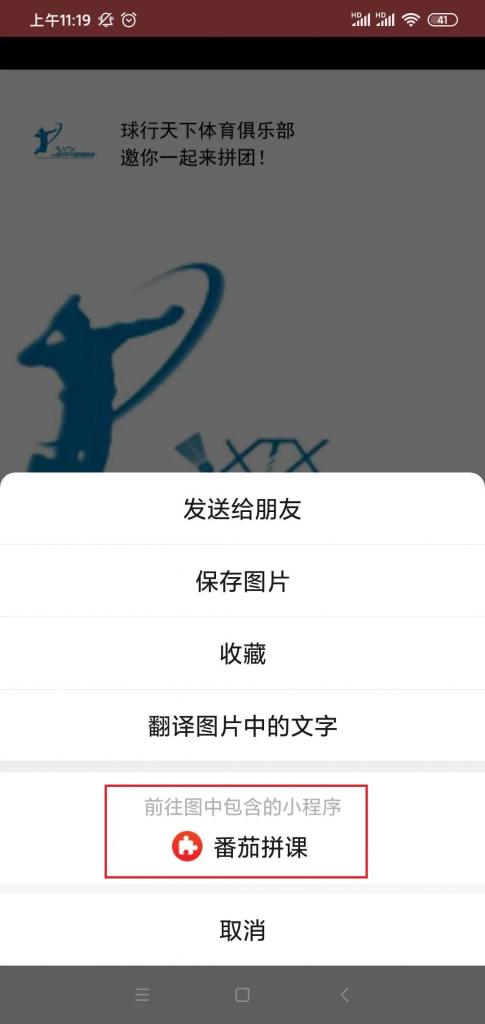 【2020-11.11】最划算的羽毛球团课来了!